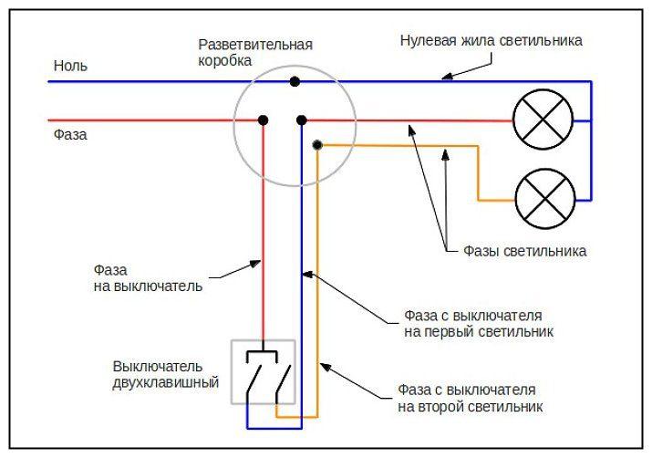 Монтажная схема подключения люстры двухклавишным выключателем